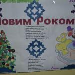 """Виставка новорічних стіннівок """"З Новим 2015 роком!"""""""